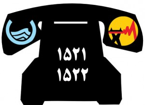 تلفن قبض آب و برق