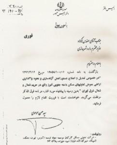 نامه موسوی به نیکزاد